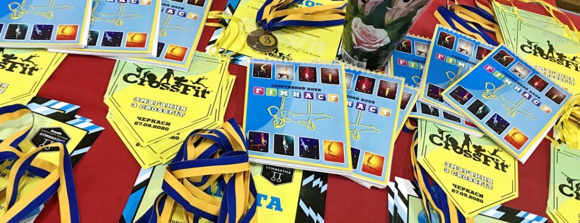 Змагання з CrossFit 27.09.2020